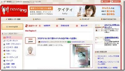 ユーザー参加型ニュースサイト - newsing(ニューシング)