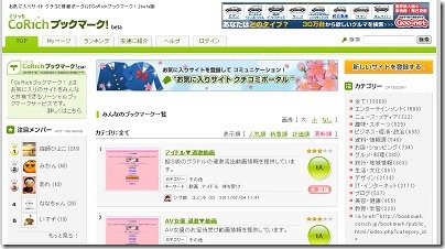 ソーシャルブックマーク-お気に入りサイト クチコミ情報ポータル★CoRichブックマーク!