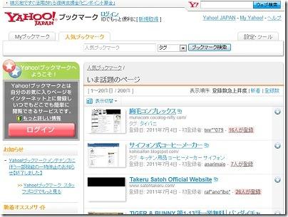人気ブックマーク - Yahoo!ブックマーク