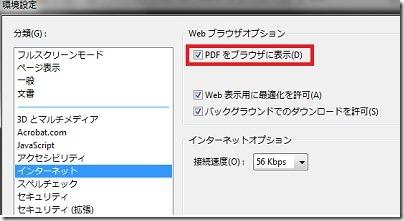 サイト上にあるPDFを見るときにブラウザではなく「Adobe Reader」から見る方法
