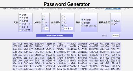 パスワード自動生成 (Automated Password Generator)