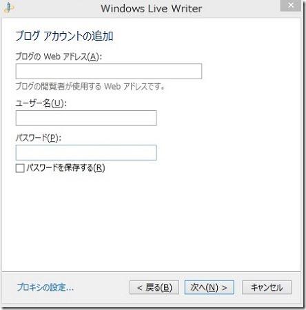 Windows Live Writerへの設定