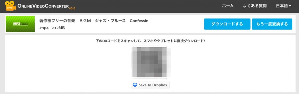Online Video Converter YouTube動画ダウンロード